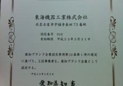 愛知ブランド1
