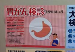 胃がん検診1