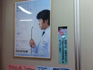 胃がん検診2