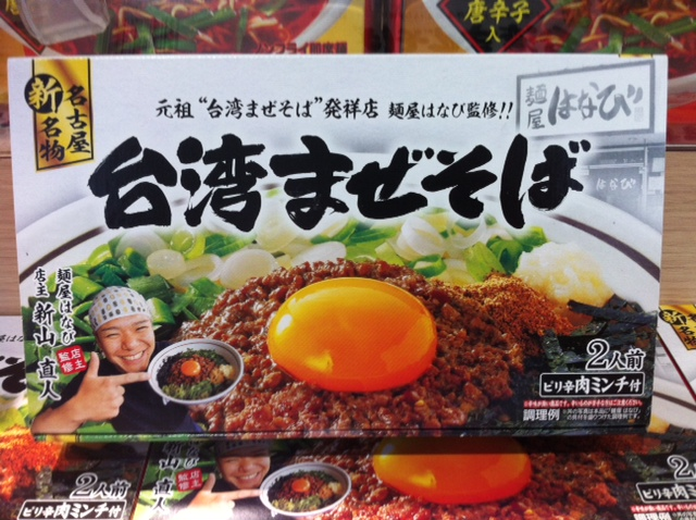 なごや麺2