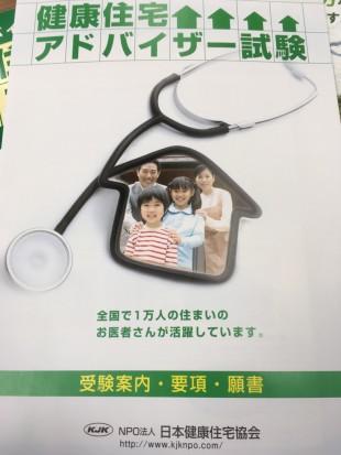 健康住宅1