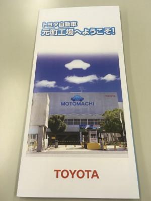 トヨタ自動車3