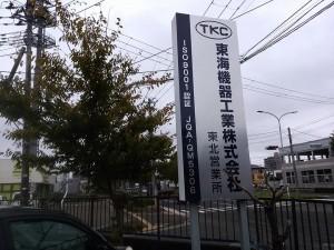 モダン仙台2