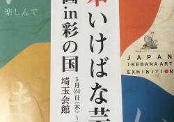 いけばな 埼玉1