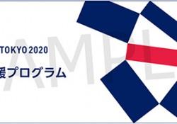 応援プログラム ロゴ