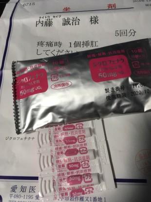 愛知医大3