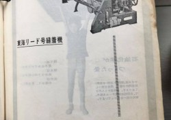 東京組合1