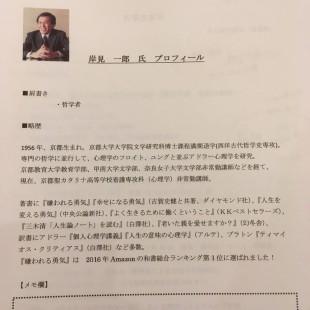 名古屋懇話会3