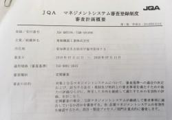 ISO定期審査1