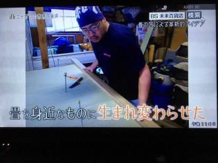 ニッポンの未来8