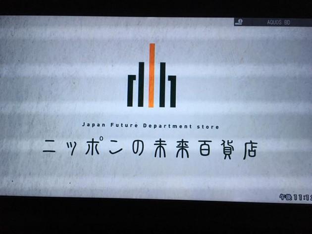 ニッポンの未来1