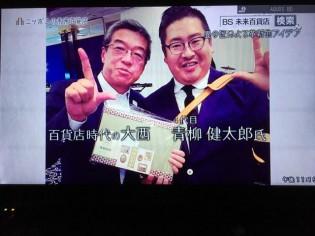 ニッポンの未来7