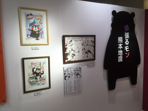 くまモン展6