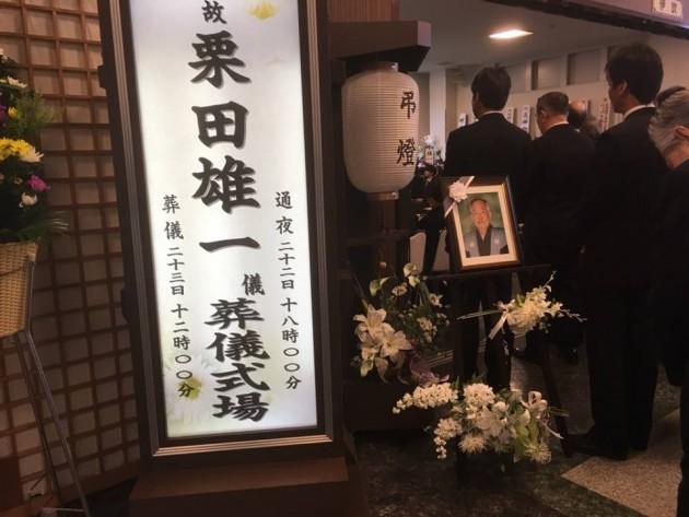 クリタ 葬儀