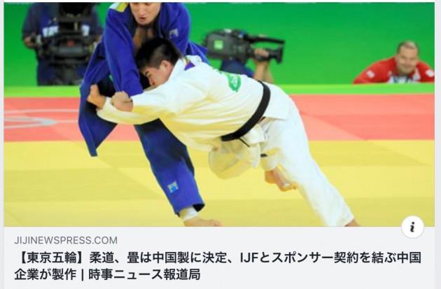 オリンピック柔道畳