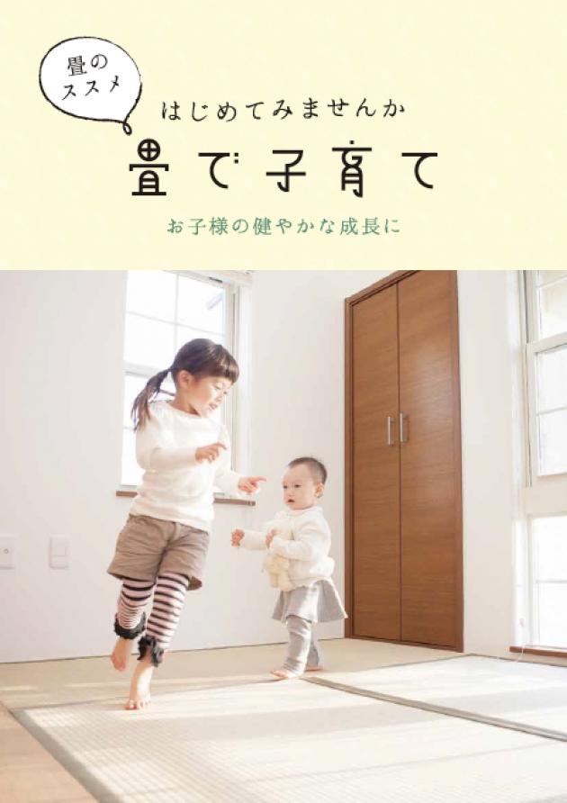 畳で子育て