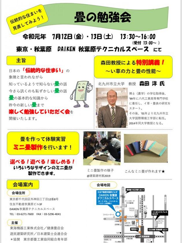 畳の勉強会2019-1