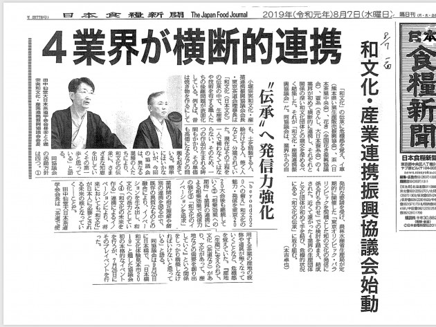 プレス 日本食糧新聞