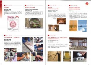 日本博パンフレット4