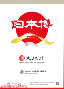 日本博パンフレット1