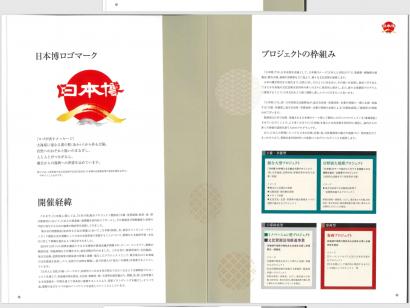 日本博パンフレット2