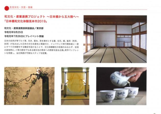 日本博パンフレット5