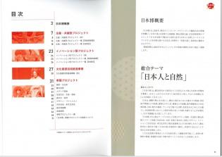 日本博パンフレット3