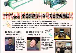 2019 東京2