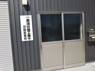中国営業所3