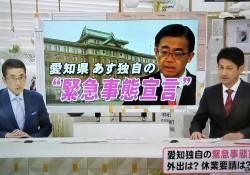 愛知県 緊急1