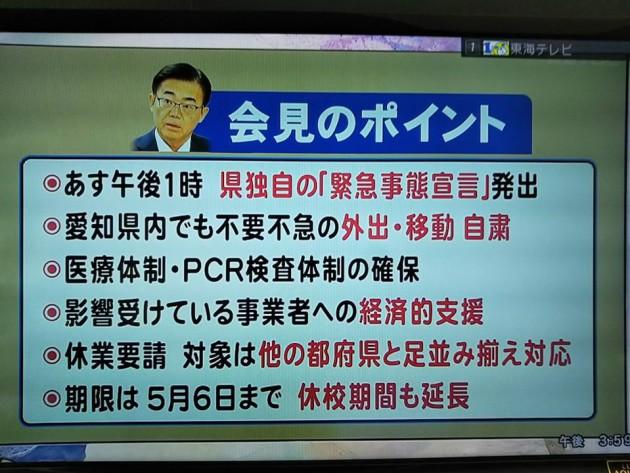 愛知県 緊急2