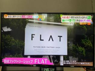 フラット4
