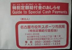 特別定額給付金