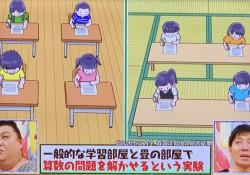 マツコ 畳と勉強2