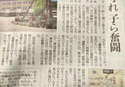 揖斐小 中日新聞