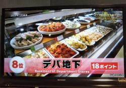 日本の食8