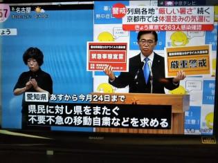 大村県知事3