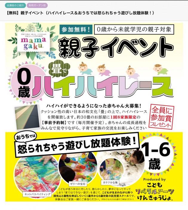 mamagaku イベント