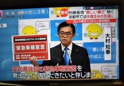 大村県知事1