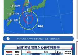 10号台風2