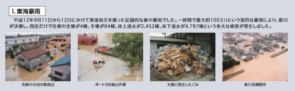 東海豪雨4