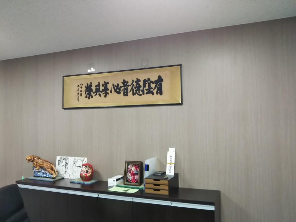 新社屋 会長室