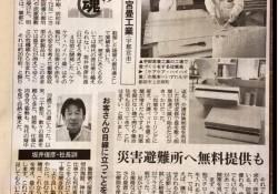 新聞(栃木)