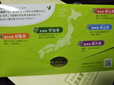 茶歌舞伎3