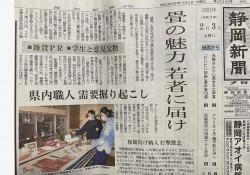 新聞(静岡)