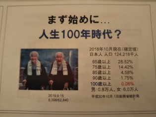 人生100年時代4