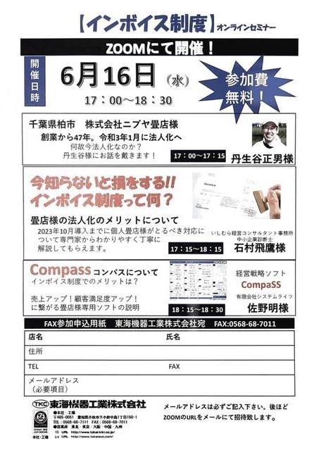 セミナー 21・06