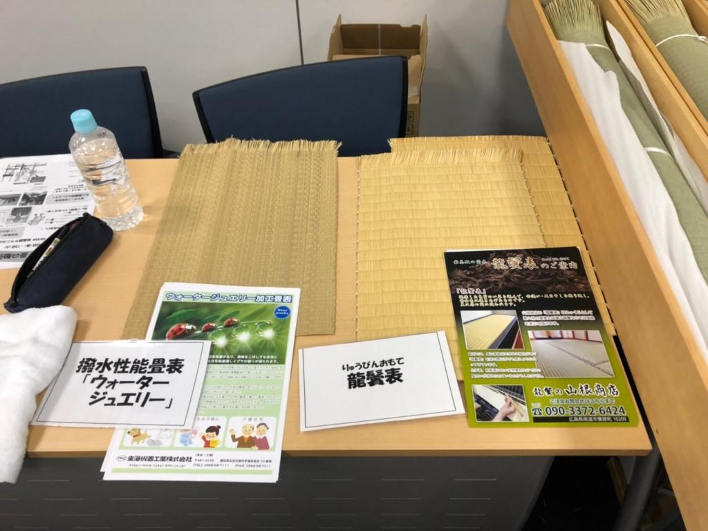 畳の勉強会4
