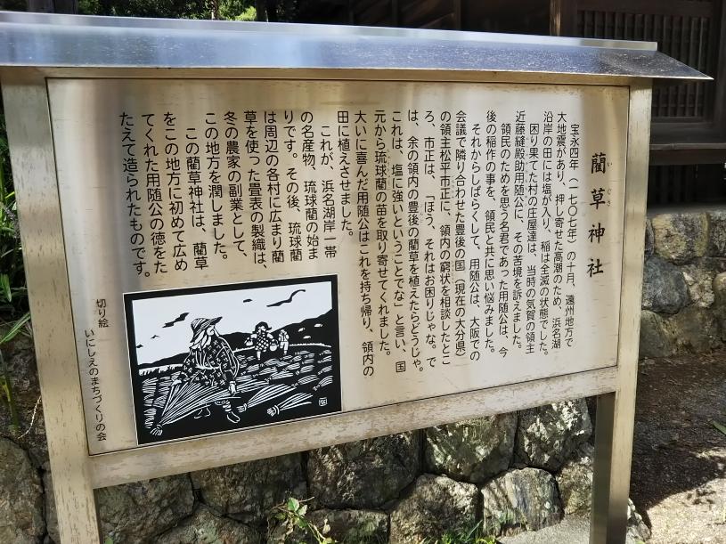 藺草神社3